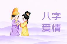 八字日柱干支关系看婚姻生活顺利与否!